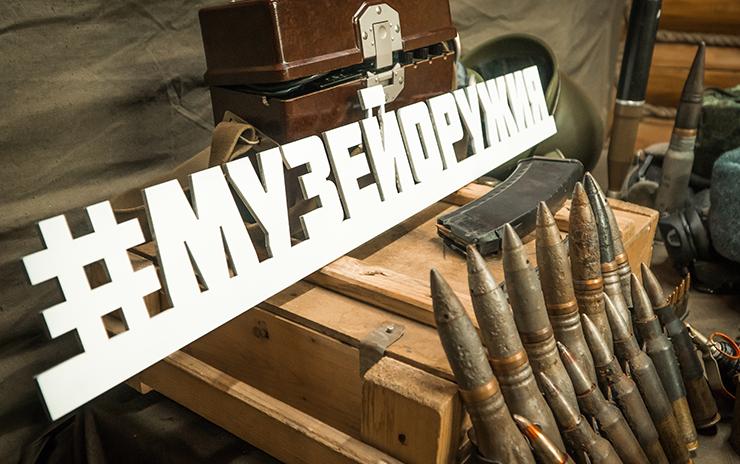 Посещение «Музея оружия»