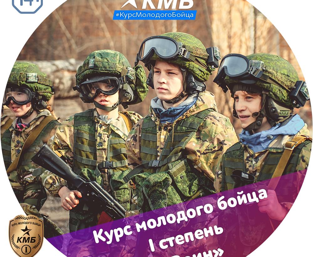 КМБ I степени Воин