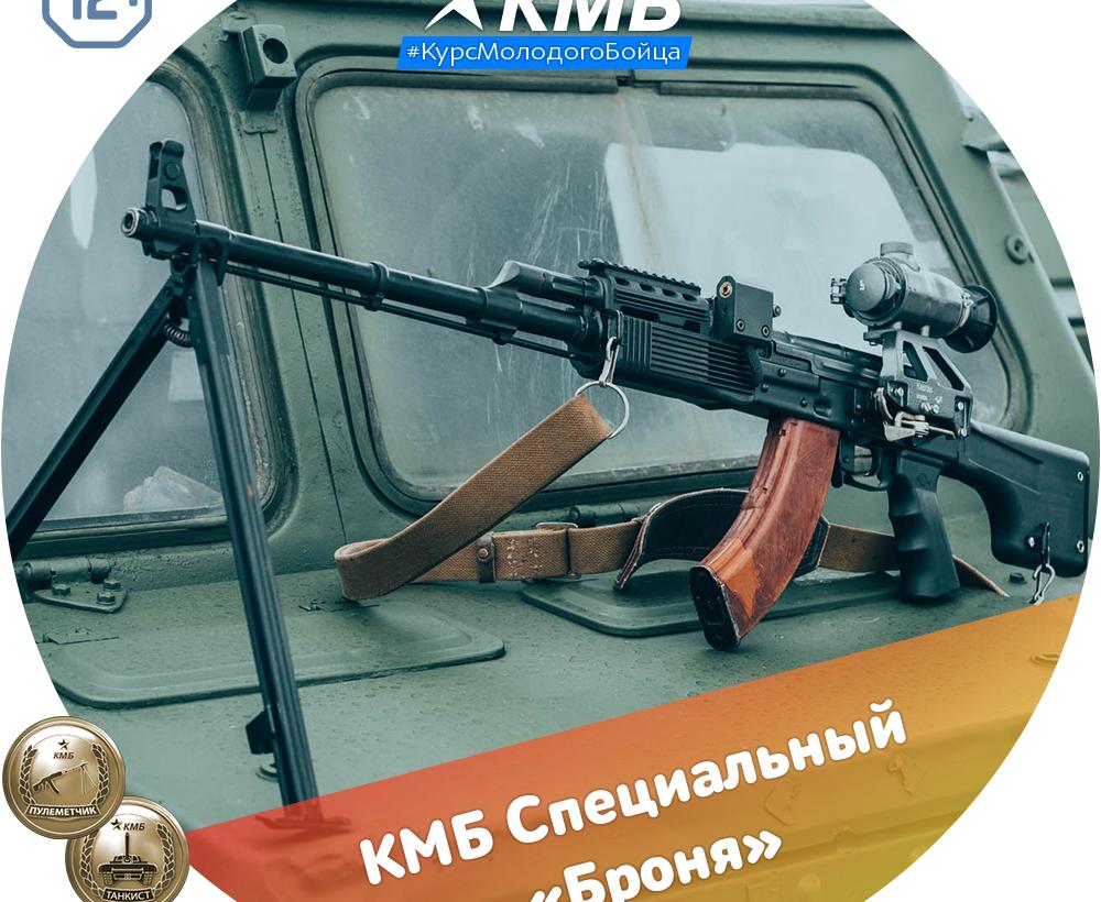 КМБ Специальный «Броня»