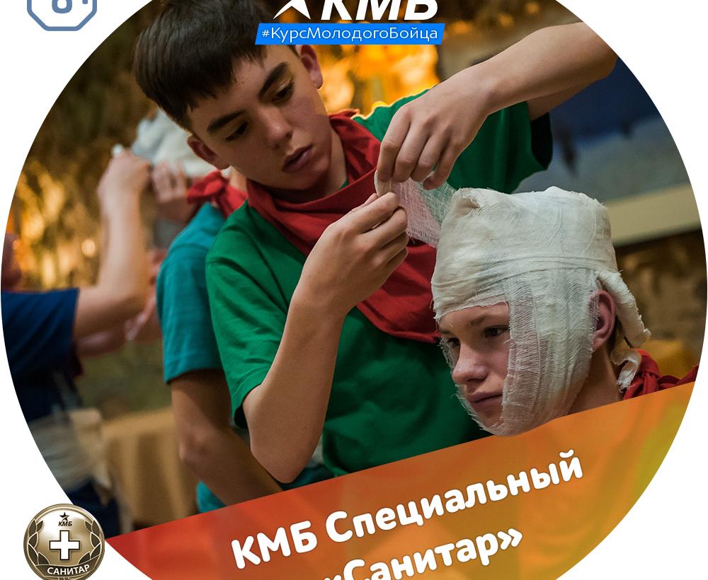 КМБ Специальный «Санитар»