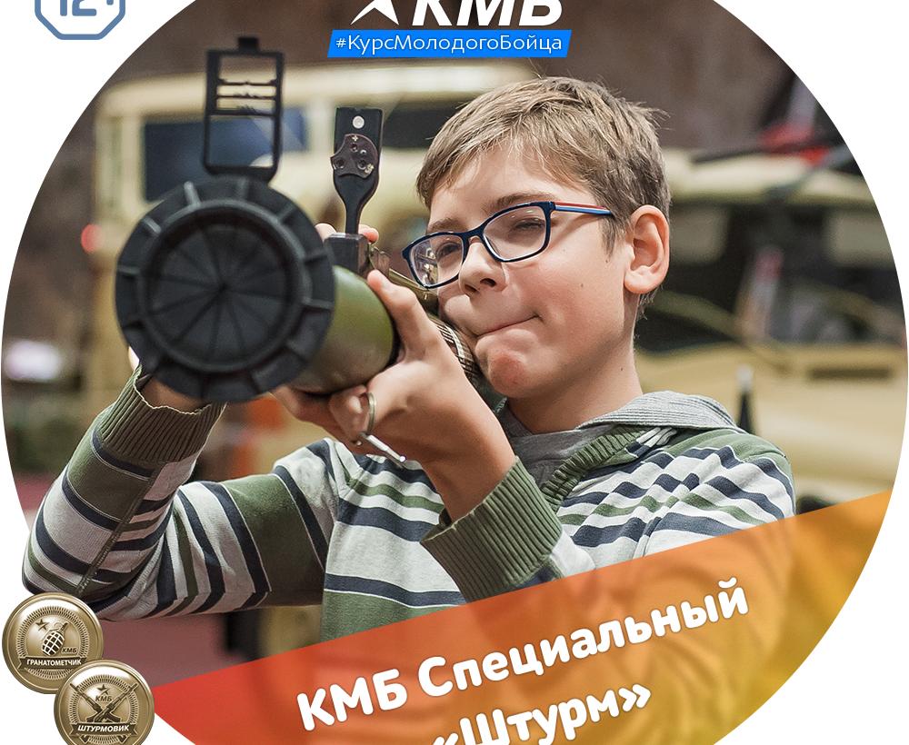 КМБ Специальный «Штурм»