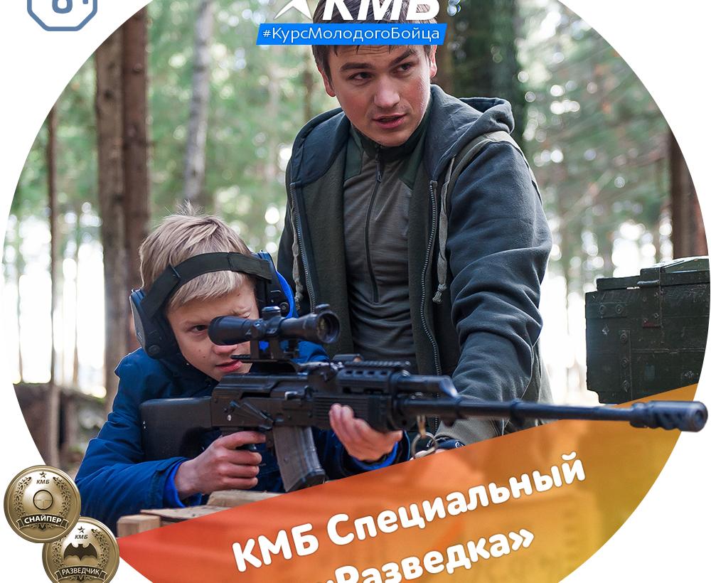 КМБ Специальный «Разведка»