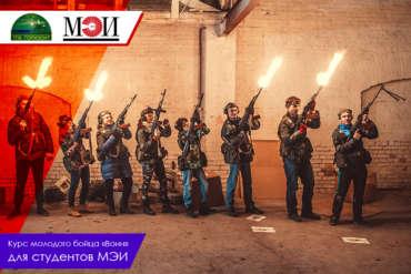 Курс молодого бойца «Воин» для студентов МЭИ